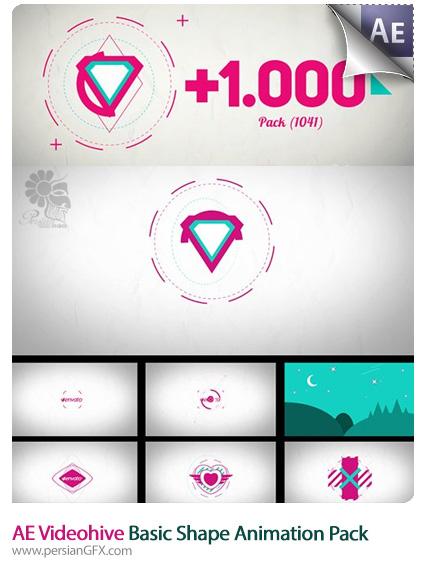 نمونه انیمیشن های تصویری کوتاه از ویدئوهایو - AE Videohive Basic Shape Animation Pack