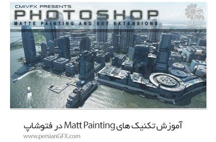 دانلود آموزش تکنیک های مت پینتینگ (Matt Painting) در فتوشاپ از Cmivfx - Cmivfx Photoshop Matte Painting