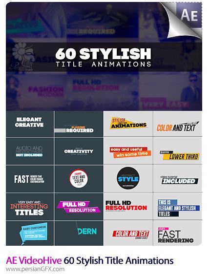 دانلود پروژه آماده افترافکت - 60 انیمیشن عنوان بندی افترافکت از ویدئو هایو به همراه فیلم آموزش - AE VideoHive 60 Stylish Title Animations