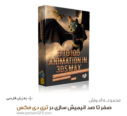 آموزش صفر تا صد انیمیشن سازی در 3DS Max