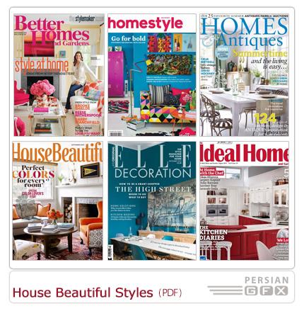 دانلود مجله دکوراسیون داخلی خانه، حمام و دستشویی، گلخانه، پذیرایی، اتاق خواب - House Beautiful Styles