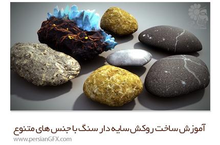 دانلود آموزش ساخت روکش سایه دار سنگ با جنس های متنوع در تریدی مکس - CGCookie Shading Procedural Rocks 3DsMax And Vray