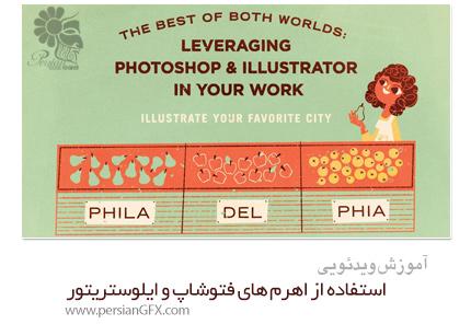 دانلود آموزش استفاده از اهرم های فتوشاپ و ایلوستریتور از Skillshare - Skillshare The Best Of Both Worlds Leveraging Photoshop And Illustrator In Your Work