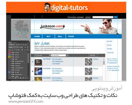 دانلود آموزش کاربردی نکات و تکنیک های طراحی وب سایت به کمک فتوشاپ از دیجیتال تتور - Digital Tutors Workflow Tips For Web Design In Photoshop