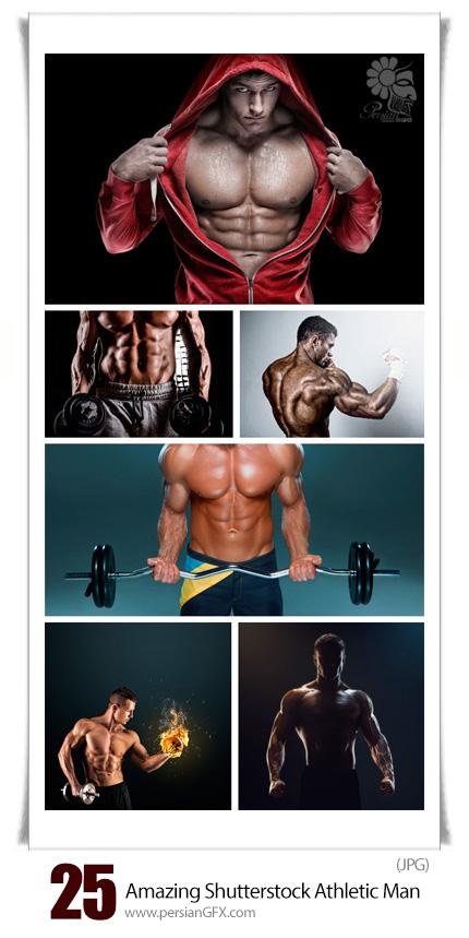 دانلود تصاویر با کیفیت مردان ورزشکار از شاتر استوک - Amazing Shutterstock Athletic Man