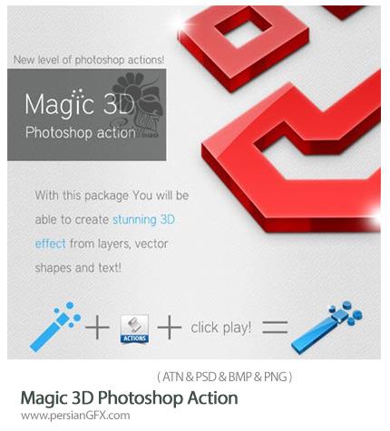 دانلود اکشن فتوشاپ ایجاد افکت سه بعدی بر روی تصاویر به همراه فایل آموزش - Magic 3D Photoshop Action