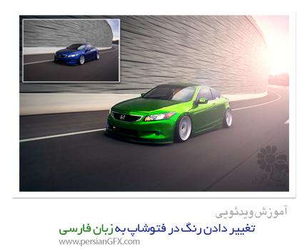 دانلود آموزش تغییر دادن رنگ اشیاء در فتوشاپ به زبان فارسی
