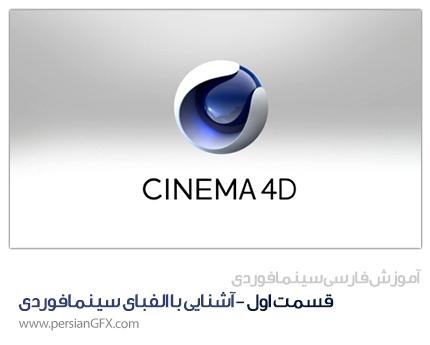 آموزش ویدئویی Cinema 4D  -قسمت اول- آشنایی با الفبای سینمافوردی و ابزار های اولیه به زبان فارسی