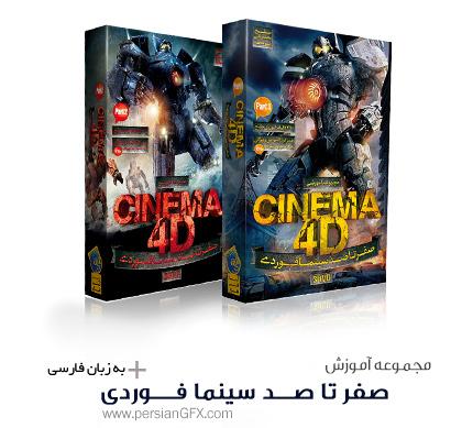 صفر تا صد سینما فوردی بخش اول و دوم - Cinema 4D 0-100 Part 1+2