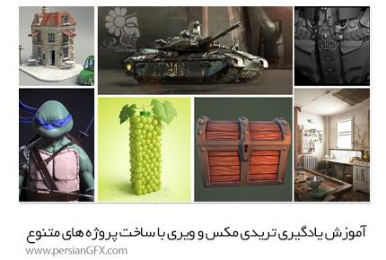 دانلود آموزش یادگیری تریدی مکس و ویری با ساخت پروژه های متنوع از یودمی - Udemy Learn 3Ds Max And Vray By Making Projects