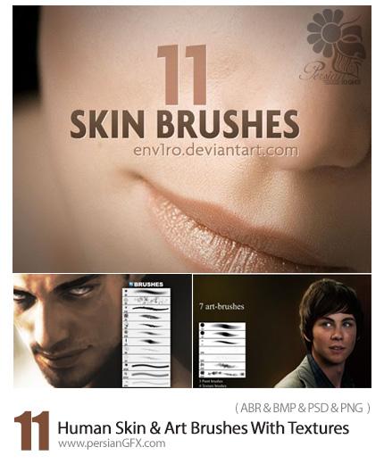 دانلود براش فتوشاپ بافت پوست انسان - Human Skin And Art Brushes With Textures For Photoshop