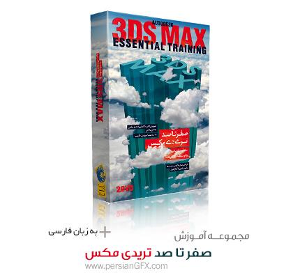 آموزش صفر تا صد تری دی مکس - 3Ds Max Essential Training