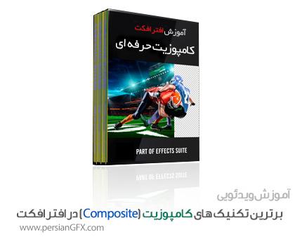 آموزش کامپوزیت حرفه ای (Composite) در افتر افکت از 0 تا 100 به زبان فارسی