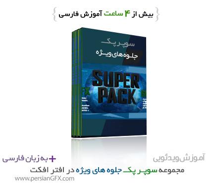 مجموعه آموزشی آزمایشگاه جلوه های ویژه در افتر افکت - برترین تکنیک ها و افکت های حرفه ای- به زبان فارسی