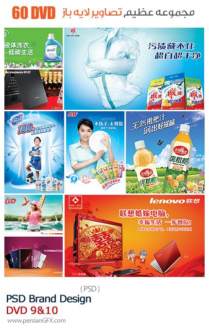 دانلود مجموعه تصاویر لایه باز تجاری کامپیوتر، مواد شوینده، نوشیدنی- دی وی دی 9 و 10