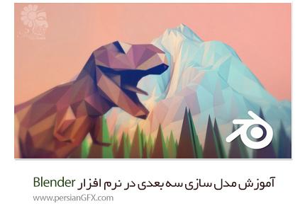 دانلود آموزش مدل سازی سه بعدی در نرم افزار Blender از یودمی - Udemy Learn 3D Modelling The Blender Creator Course