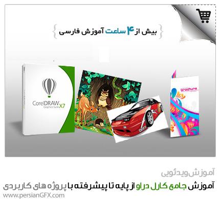 مجموعه آموزش نرم افزار کورل دراو - Corel Draw از پایه تا پیشرفته - به زبان فارسی