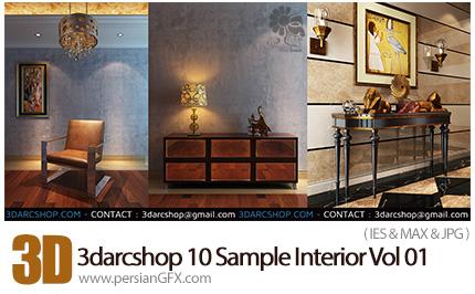 دانلود مدل های سه بعدی طراحی داخلی از 3darcshop - 3darcshop 10 Sample Interior Vol 01