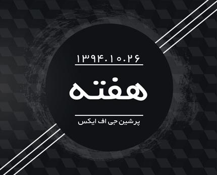 Other - دیگر | PersianGFX - پرشین جی اف ایکسهفته ی پرشین جی اف ایکس - آنچه خواهید دید