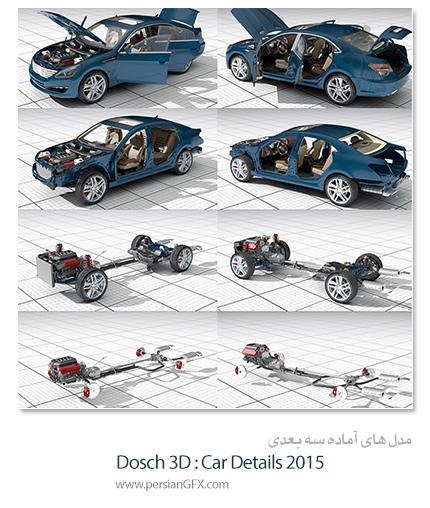 دانلود فایل آماده سه بعدی، اتومبیل - Dosch 3D: Car Details 2015