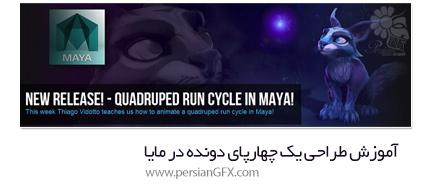 دانلود آموزش طراحی یک چهارپای دونده در مایا از 3dmotive - 3dmotive Quadruped Run Cycle In Maya