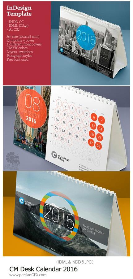 دانلود قالب آماده تقویم رومیزی 2016 با فرمت ایندیزاین - CM Desk Calendar 2016