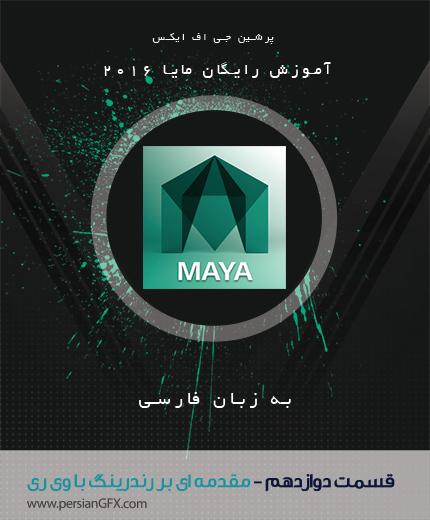 آموزش ویدئویی Maya  -قسمت دوازدهم- مقدمه ای بر رندرینگ با Vray