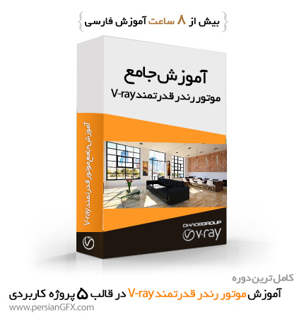 کامل ترین آموزش موتور رندر قدرتمند V-ray در قالب پروژه های کاربردی - به زبان فارسی
