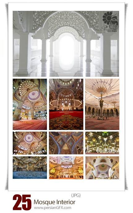 دانلود تصاویر با کیفیت طراحی داخلی مسجد - Mosque Interior