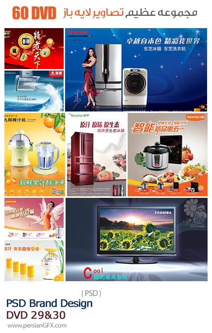 دانلود مجموعه تصاویر لایه باز تجاری لوازم خانگی - دی وی دی 29 و 30