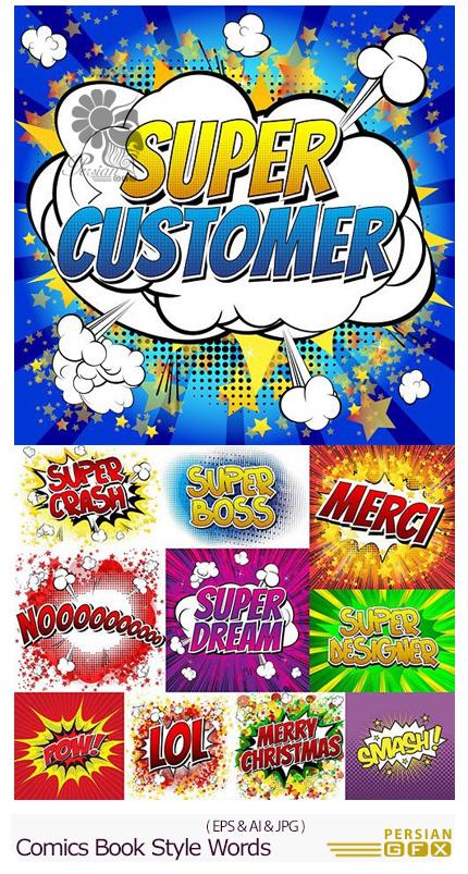 دانلود تصاویر وکتور کلمات مختلف کتاب های کامیک - Comics Book Style Words