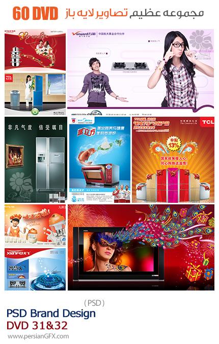 دانلود مجموعه تصاویر لایه باز تجاری لوازم خانگی - دی وی دی 31 و 32