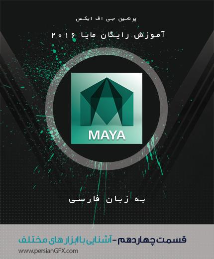 آموزش ویدئویی Maya  -قسمت چهاردهم- آشنایی با ابزارهای مختلف در مایا