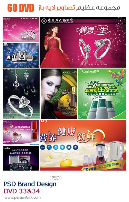 دانلود مجموعه تصاویر لایه باز تجاری لوازم خانگی و لوازم آرایشی و بهداشتی - دی وی دی 33 و 34