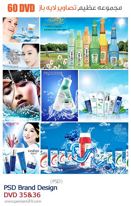 دانلود مجموعه تصاویر لایه باز تجاری لوازم آرایشی و بهداشتی - دی وی دی 35 و 36
