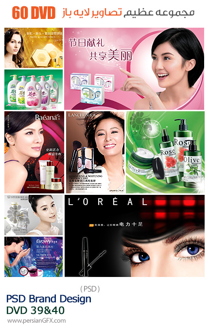 دانلود مجموعه تصاویر لایه باز تجاری لوازم آرایشی و بهداشتی - دی وی دی 39 و 40