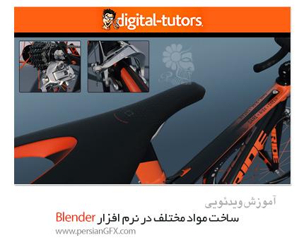دانلود آموزش ساخت مواد مختلف در نرم افزار Blender از دیجیتال تتور - Digital Tutors Introduction To Materials In Blender