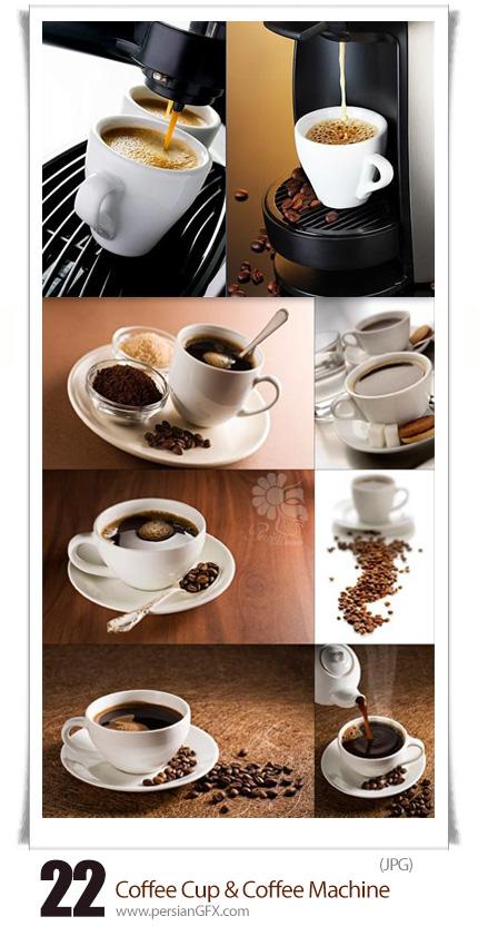 دانلود تصاویر با کیفیت قهوه، فنجان قهوه و دستگاه قهوه ساز - Coffee Cup And Coffee Machine