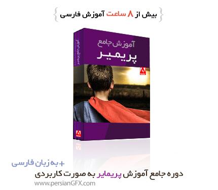 دوره جامع آموزش پریمیر سی سی - Premiere CC به صورت کاربردی به زبان فارسی