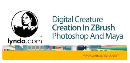 دانلود آموزش خلق یک موجود دیجیتال در ZBrush و Photoshop و Maya از لیندا - Lynda Digital Creature Creation In ZBrush Photoshop And Maya