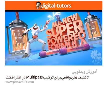 دانلود آموزش تکنیک های واقعی برای ترکیب Multipass در افترافکت از دیجیتال تتور - Digital Tutors Real World Techniques for Multipass Compositing In After Effects