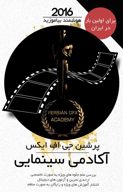 Other - دیگر | PersianGFX - پرشین جی اف ایکسآکادمی سینمایی پرشین جی اف ایکس - لمس سینمای مدرن