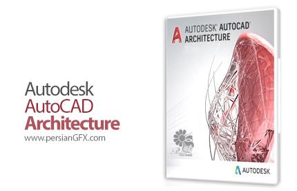 دانلود نرم افزار نقشه کشی ساختمانی و معماری اتوکد آرشیتکت - Autodesk AutoCAD Architecture 2017 x86/x64 + Product Help
