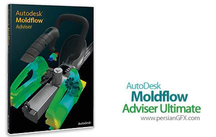 دانلود نرم افزار طراحی و تولید قالبهای تزریق پلاستیک - Autodesk Moldflow Adviser Ultimate + CAD Doctor 2017 x64