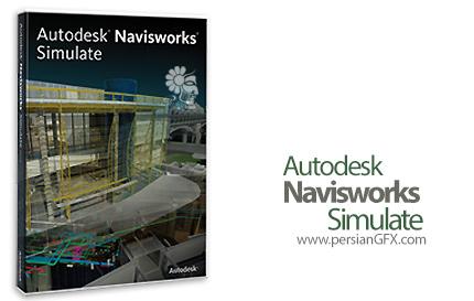 دانلود نرم افزار تخصصی شبیه سازی و طراحی سازههای ساختمانی و فضای بین شهری - Autodesk Navisworks Simulate 2017 x64