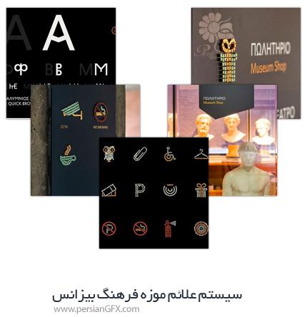 طراحی پیکتوگرام یا تصاویر راهنمای موزه فرهنگ بیزانس