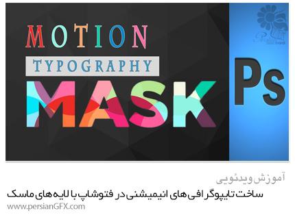 دانلود آموزش ساخت تایپوگرافی های انیمیشنی در فتوشاپ با استفاده از لایه های ماسک از Skillshare - Skillshare Motion Typography In Photoshop Animate With The Layer Mask