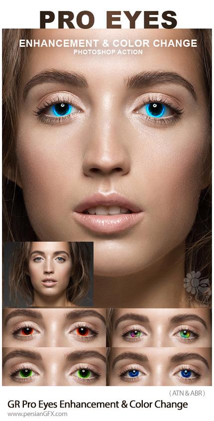 دانلود اکشن فتوشاپ تغییر رنگ چشم پیشرفته به همراه آموزش ویدئویی از گرافیک ریور - GraphicRiver Pro Eyes Enhancement And Color Change PS Action