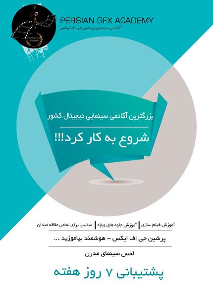 آکادمی سینمایی پرشین جی اف ایکس کلید خورد | PersianGFX - پرشین جی ...آکادمی سینمایی پرشین جی اف ایکس کلید خورد