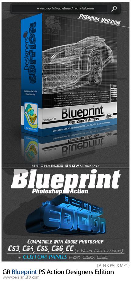 دانلود اکشن فتوشاپ ایجاد افکت بلوپرینت بر روی تصاویر به همراه آموزش ویدئویی از گرافیک ریور - GraphicRiver Blueprint Photoshop Action Designers Edition